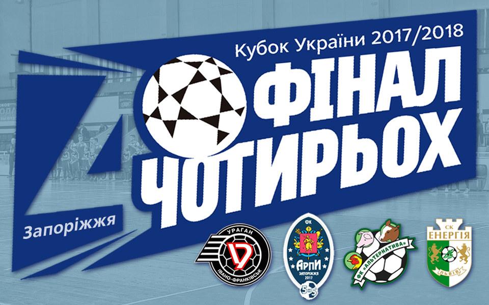 """Сьогодні """"Ураган"""" зіграє у півфіналі Кубка України"""
